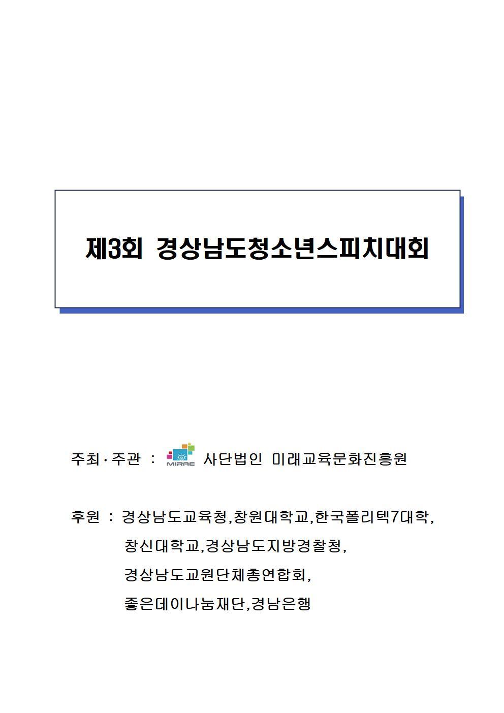 제3회경상남도청소년스피치대회안(최종)001.jpg