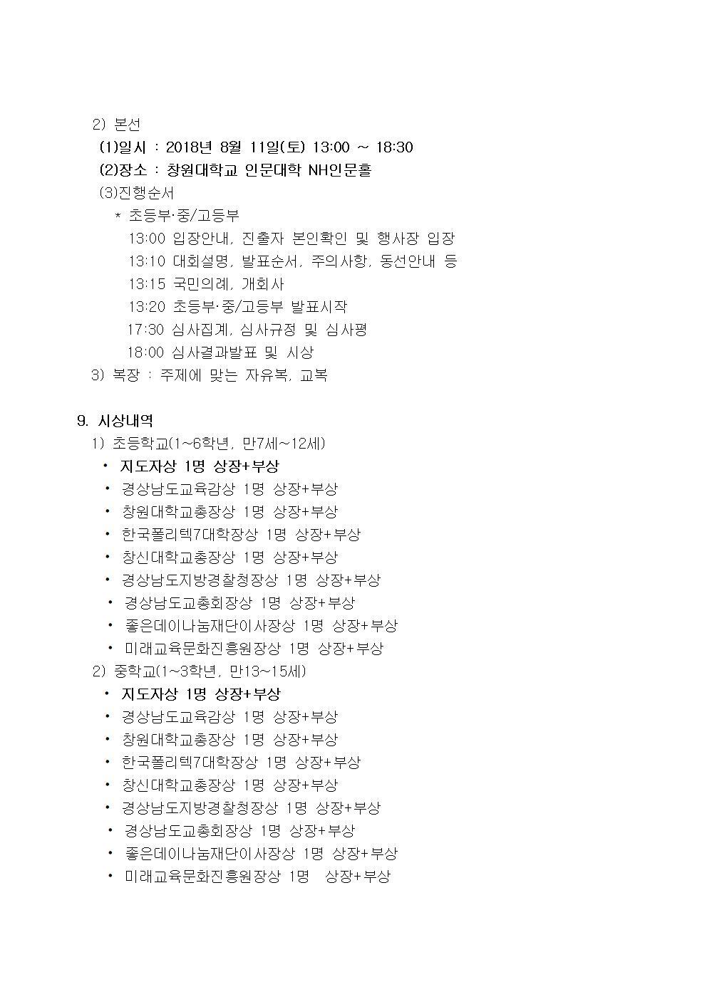 제3회경상남도청소년스피치대회안(최종)004.jpg