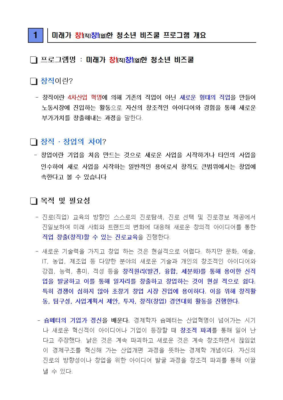 2018 창창한 청소년 비즈쿨 제안서(12p)002.jpg