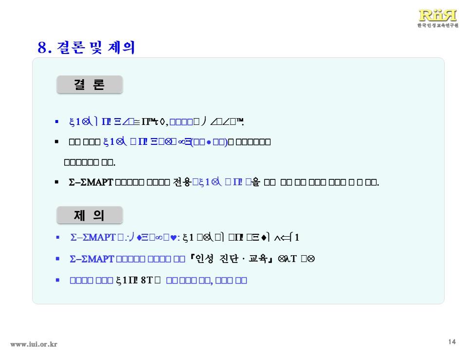 SMART프로그램제안서(인성검사)13.jpg