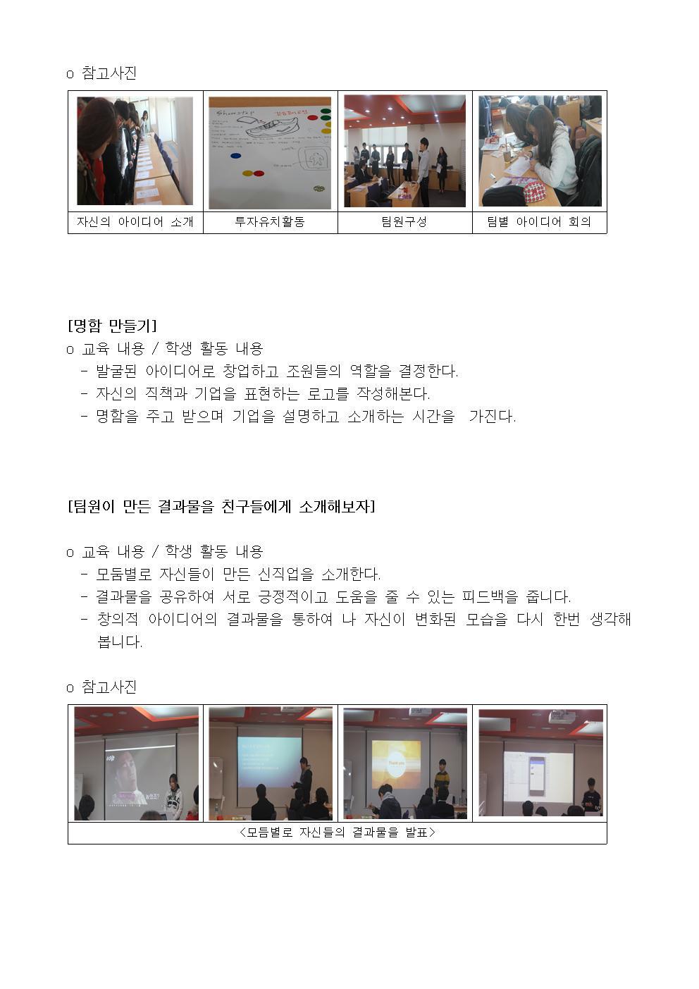 2018 창창한 청소년 비즈쿨 제안서(12p)006.jpg