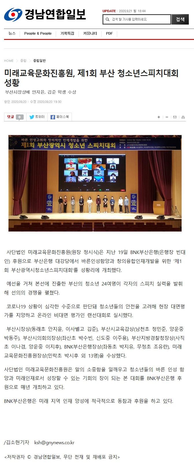 경남연합일보기사.jpg