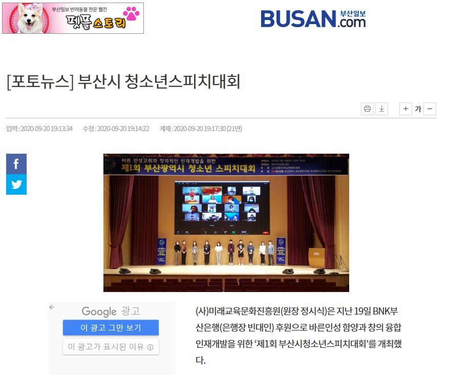 부산일보기사.jpg